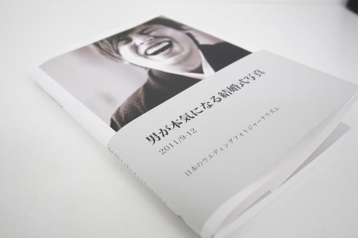 日本のウェディングフォトジャーナリズムの本ができました。_c0224169_96449.jpg