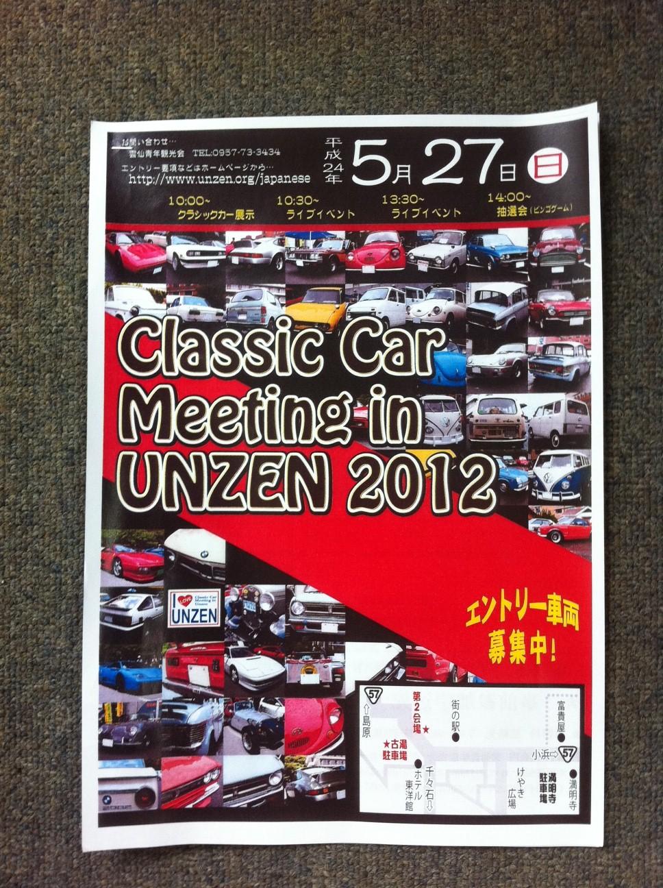 Classic Car Meeting in UNZEN 2012_a0163383_155183.jpg
