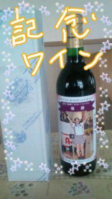 記念の品☆_d0156986_2119552.jpg