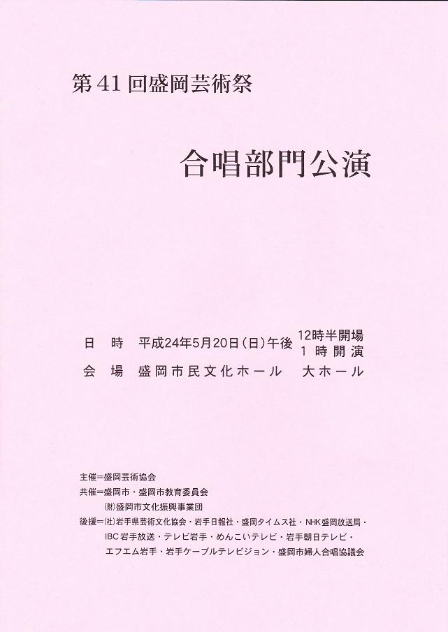 盛岡芸術祭合唱部門_c0125004_11345475.jpg