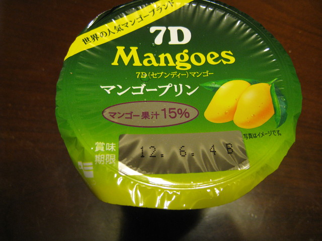 7D Mangoes マンゴープリン_c0212604_19105391.jpg