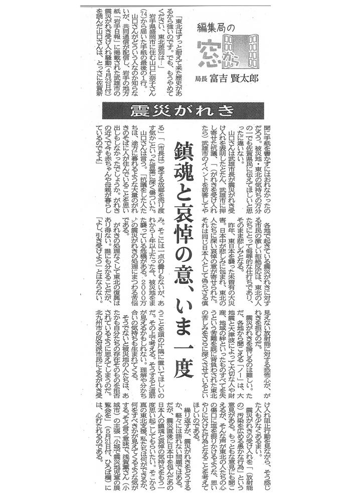 今朝の佐賀新聞は勇気がある。_d0047811_2311125.jpg