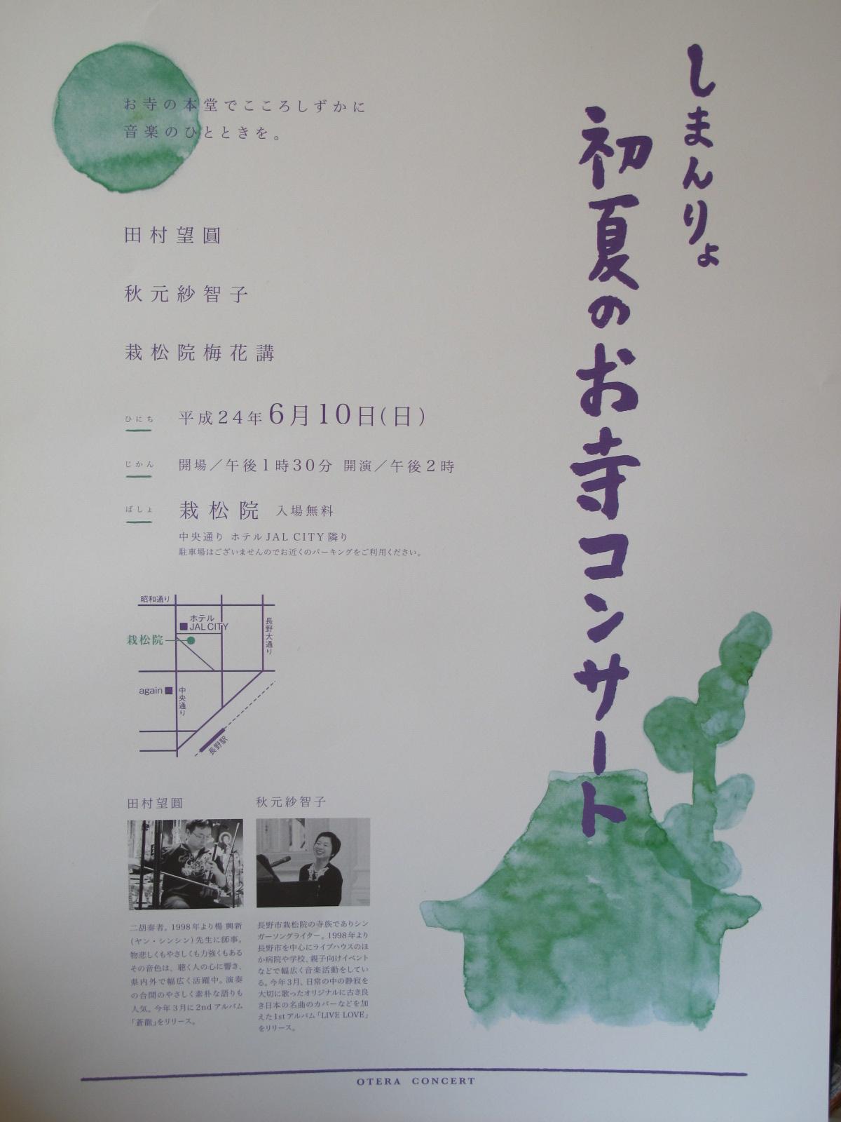 しまんりょ 初夏のお寺コンサート_e0239118_9301422.jpg