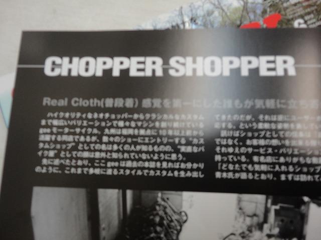 Chopper-J & Club-Harley 入荷です。_a0110720_1621853.jpg