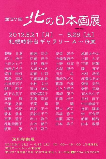 1789)④「北の日本画展 第27回」 時計台 終了5月21日(月)~5月26日(土) _f0126829_0132445.jpg