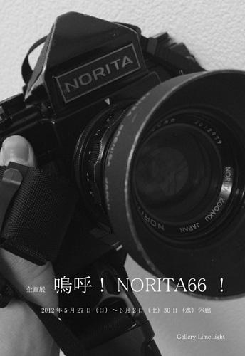 企画展 嗚呼!NORITA66!!開催です。_e0158242_11425567.jpg