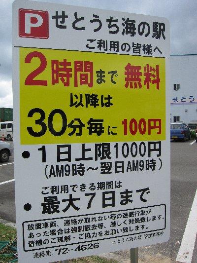 海の駅駐車場、明日から有料化!!_b0177163_1712561.jpg