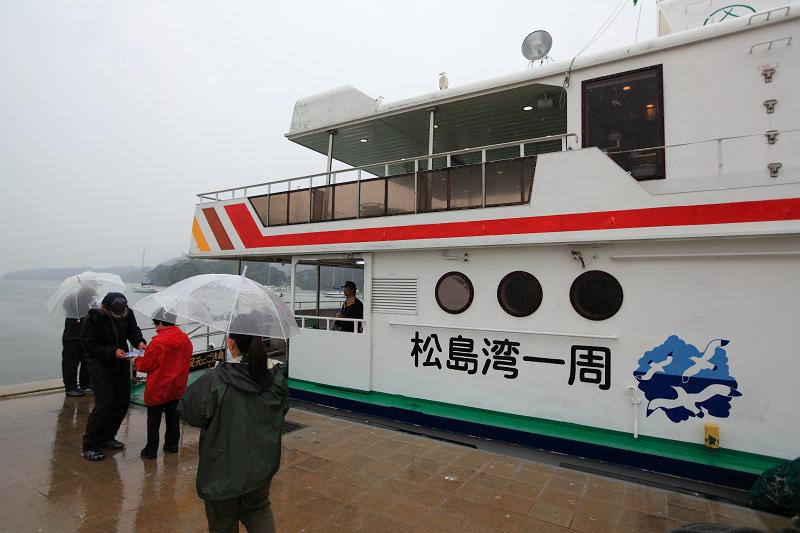 5/18翌朝10時に仙台港へ あいにくの雨、時間調整のため 松島一周の観光船に_a0160581_1911075.jpg