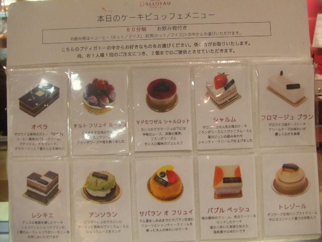 ダロワイヨ渋谷・東急本店_f0076001_2123564.jpg