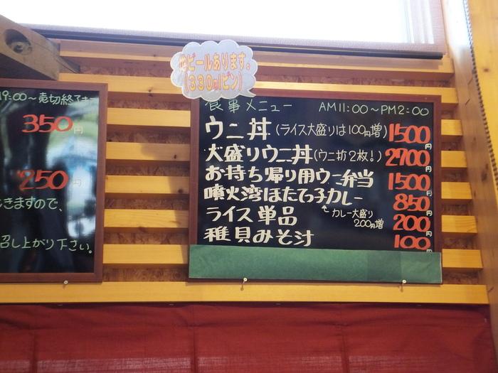 潮の香りを感じて 虻田 ウニ丼ツーリング!!_c0226202_1212991.jpg