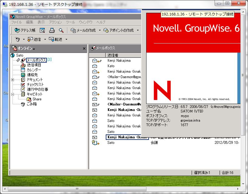 GroupWise 6.5 -> GroupWise2012 への update - 1_a0056607_11204488.jpg