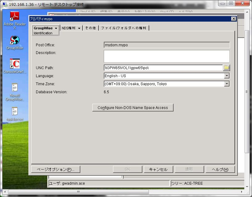 GroupWise 6.5 -> GroupWise2012 への update - 1_a0056607_11214324.jpg