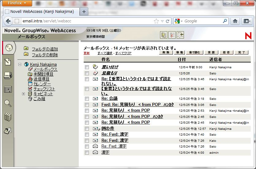 GroupWise 6.5 -> GroupWise2012 への update - 1_a0056607_11224611.jpg