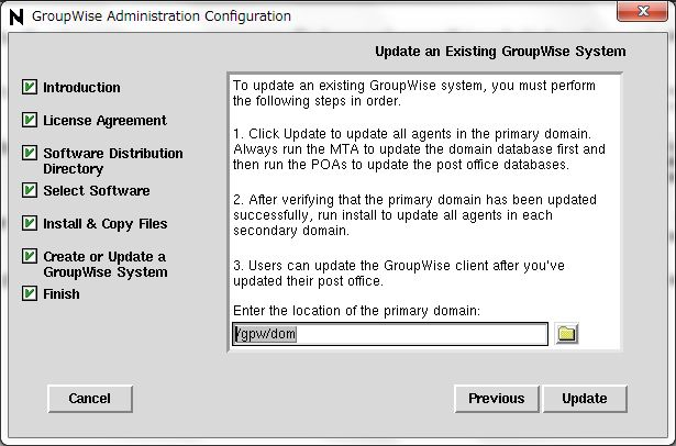 GroupWise 6.5 -> GroupWise2012 への update - 1_a0056607_1747434.jpg