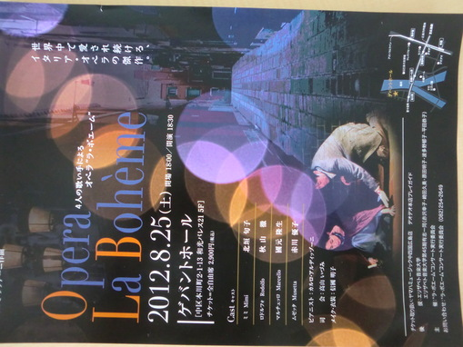 Opera La Boheme 開催_d0158008_16512781.jpg