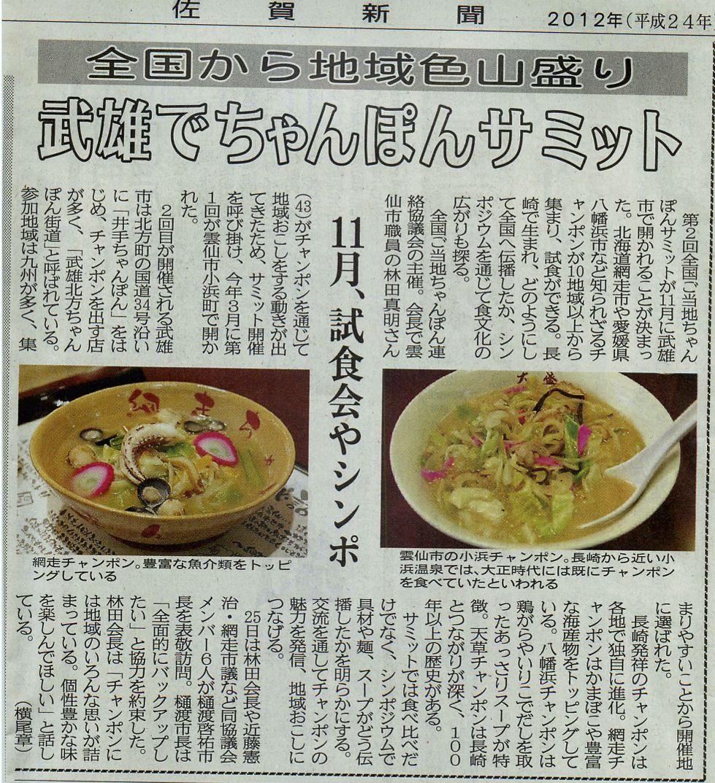 ちゃんぽんサミット in 武雄_d0047811_22475274.jpg