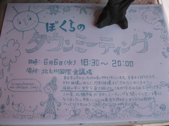 6月6日は「ぼくらのタウンミーティング」☆_a0125419_1348134.jpg