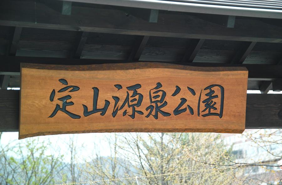 札幌の奥座敷 ~定山渓温泉~_c0223825_120321.jpg