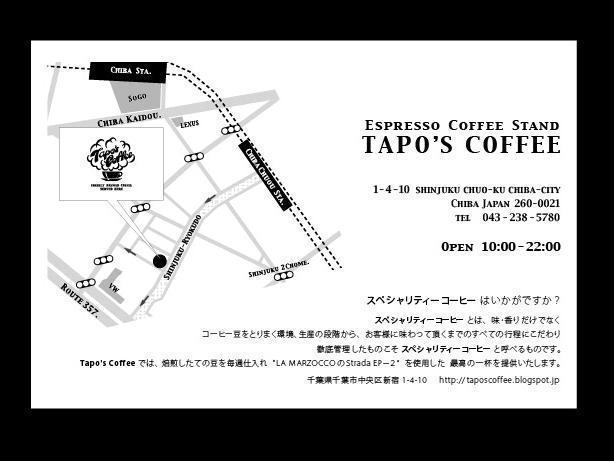 Tapo\'s coffee…_a0249931_1645093.jpg