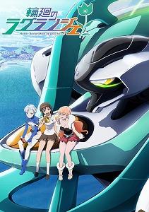 TVアニメ「輪廻のラグランジェ season2」第1話をニコ生で先行上映!_e0025035_231119.jpg