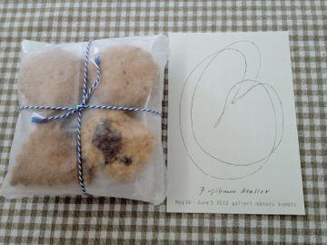 京都 モーネンスコンピス foodmoodさんのアースケーキ_e0134337_13275881.jpg
