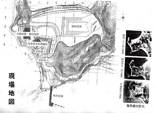 香川の産廃問題 豊島汚染土 (受け入れもめた。)10 #大津#otsu #shiga_b0242956_2395618.jpg