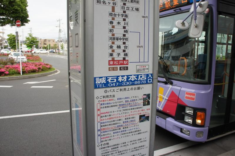 バス停看板&車内放送  2012.5.25_e0223769_15421312.jpg