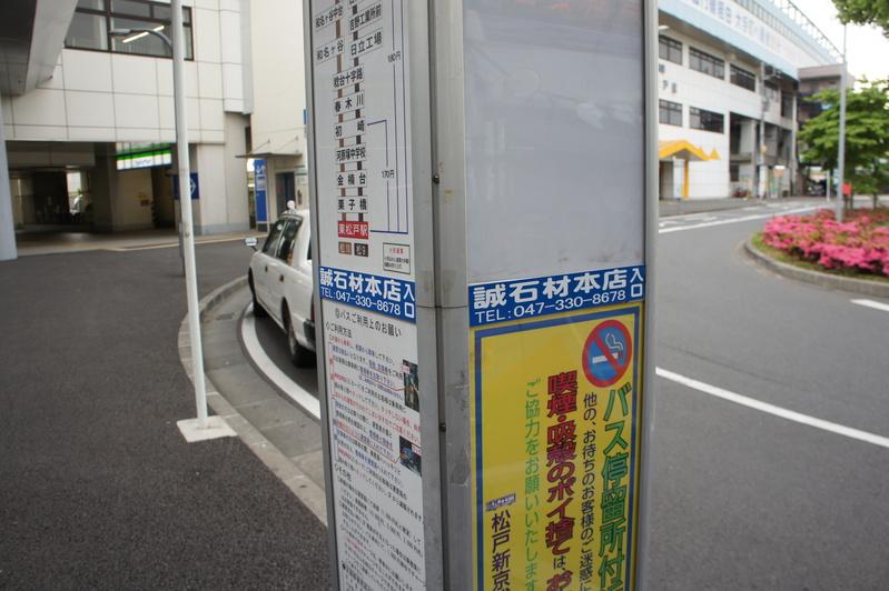バス停看板&車内放送  2012.5.25_e0223769_15423341.jpg