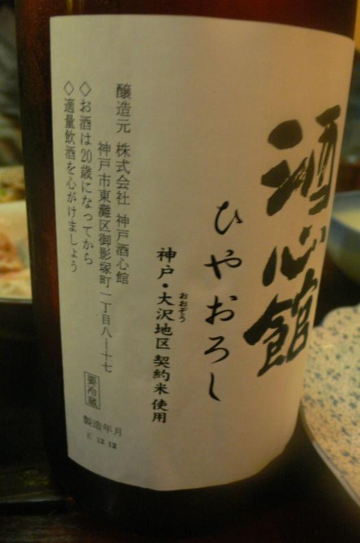 12年古酒「神戸酒心舘」、新鮮ですらあるこの風格!_c0061686_6193470.jpg
