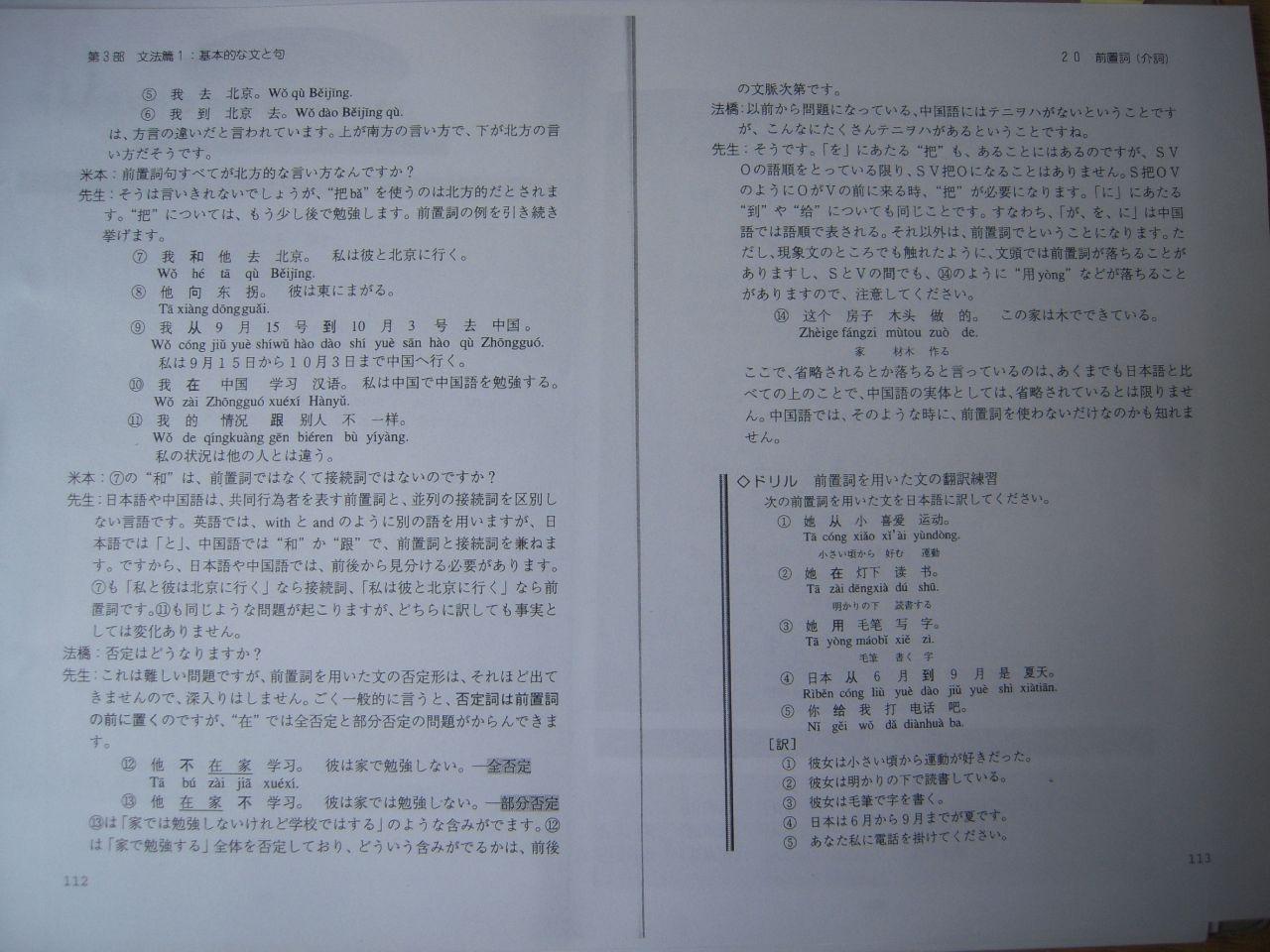 「はじめての人の中国語」その2(5月28日)_c0059093_14352717.jpg