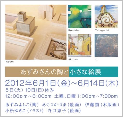 あずみさんの陶と小さな絵展_f0143397_1895797.jpg