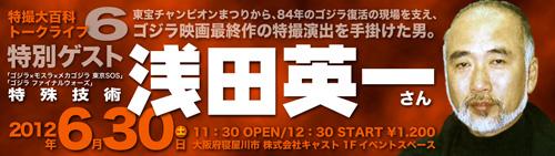 6月30日、最後のゴジラ映画を手掛けた男・浅田英一さん来場!_a0180302_12285657.jpg