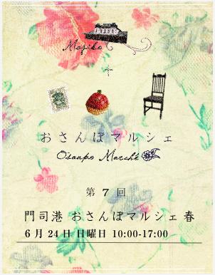 2012「門司港おさんぽマルシェ春」に出店です☆_a0125419_1431311.png