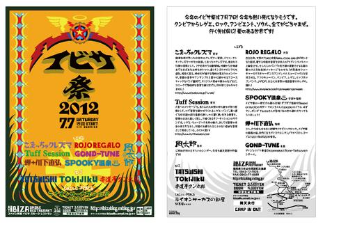 2012「イビサ祭」☆_a0125419_18451051.jpg
