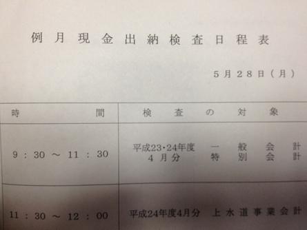 例月現金出納検査(5/28)_b0226723_18434422.jpg