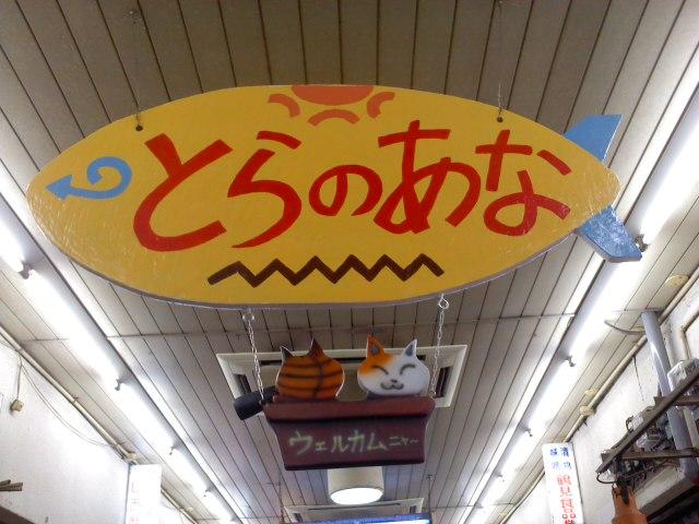 尼崎横丁(三和市場)へのアクセス_a0196732_1041415.jpg
