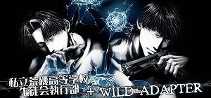 森川智之さん・石川英郎さんが出演する「執行部+WA LIVE」チケット先行発売は、6月2日(土)10時から開始 _e0025035_10452792.jpg