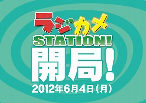 「ラジカメSTATION」6月4日(月)より放送開始!_e0025035_1102089.jpg