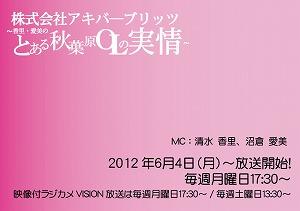 「ラジカメSTATION」6月4日(月)より放送開始!_e0025035_1104349.jpg