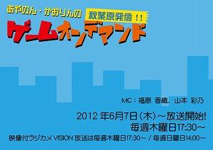 「ラジカメSTATION」6月4日(月)より放送開始!_e0025035_1112196.jpg