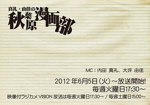 「ラジカメSTATION」6月4日(月)より放送開始!_e0025035_111317.jpg