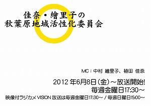 「ラジカメSTATION」6月4日(月)より放送開始!_e0025035_112894.jpg
