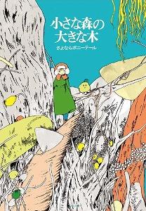 さよならポニーテール、6月6日に200P描き下ろしの長編漫画単行本の発売を発表。_e0025035_13524217.jpg