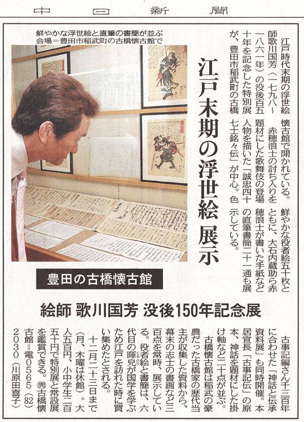 中日新聞の記事_b0204636_7394924.jpg