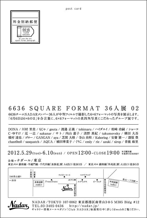 6636 SQUARE FORMAT 36人展 02_b0189039_11302559.jpg