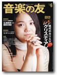 音楽雑誌各紙に記事が掲載されています_a0041150_136865.jpg