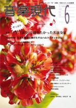 音楽雑誌各紙に記事が掲載されています_a0041150_1375157.jpg