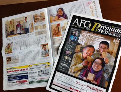 AFCプレミアムプレス「旭川木工クラフト」_f0189650_1143527.jpg