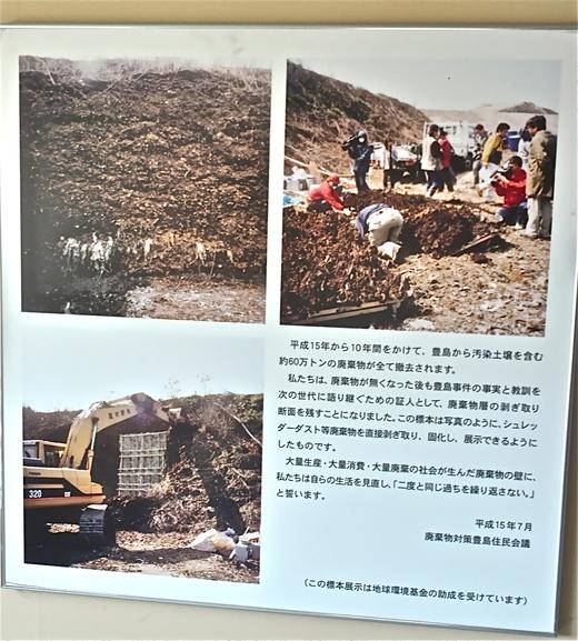 香川の産廃問題 豊島汚染土 (受け入れもめた。)11 #大津#otsu #shiga_b0242956_774191.jpg