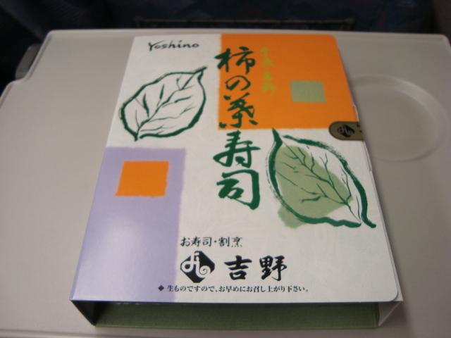 恵比寿「なすび亭」の駅弁_f0232060_22514457.jpg